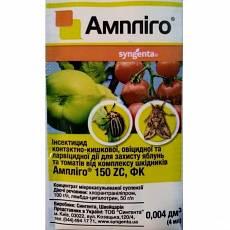 Инсектицид «Амплиго» 4 мл