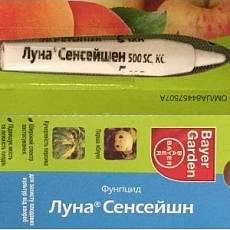 Контактный Фунгицид «Луна Сенсейшин» 5 мл